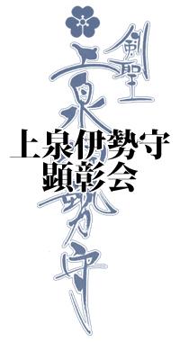 上泉伊勢守顕彰会